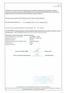 ГрозСтройКерам, Технический регламент.